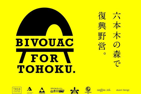 BIVOUAC FOR TOHOKU