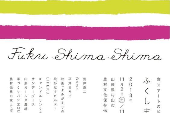 ふくしましま(2013-2014)