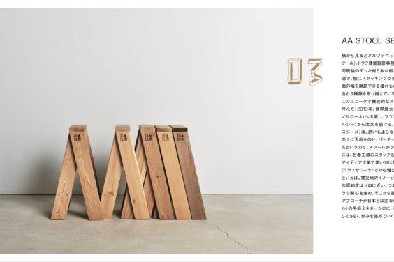 石巻工房の家具 2011-2017