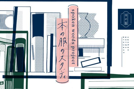 spoken words project「本の服のスタディ」
