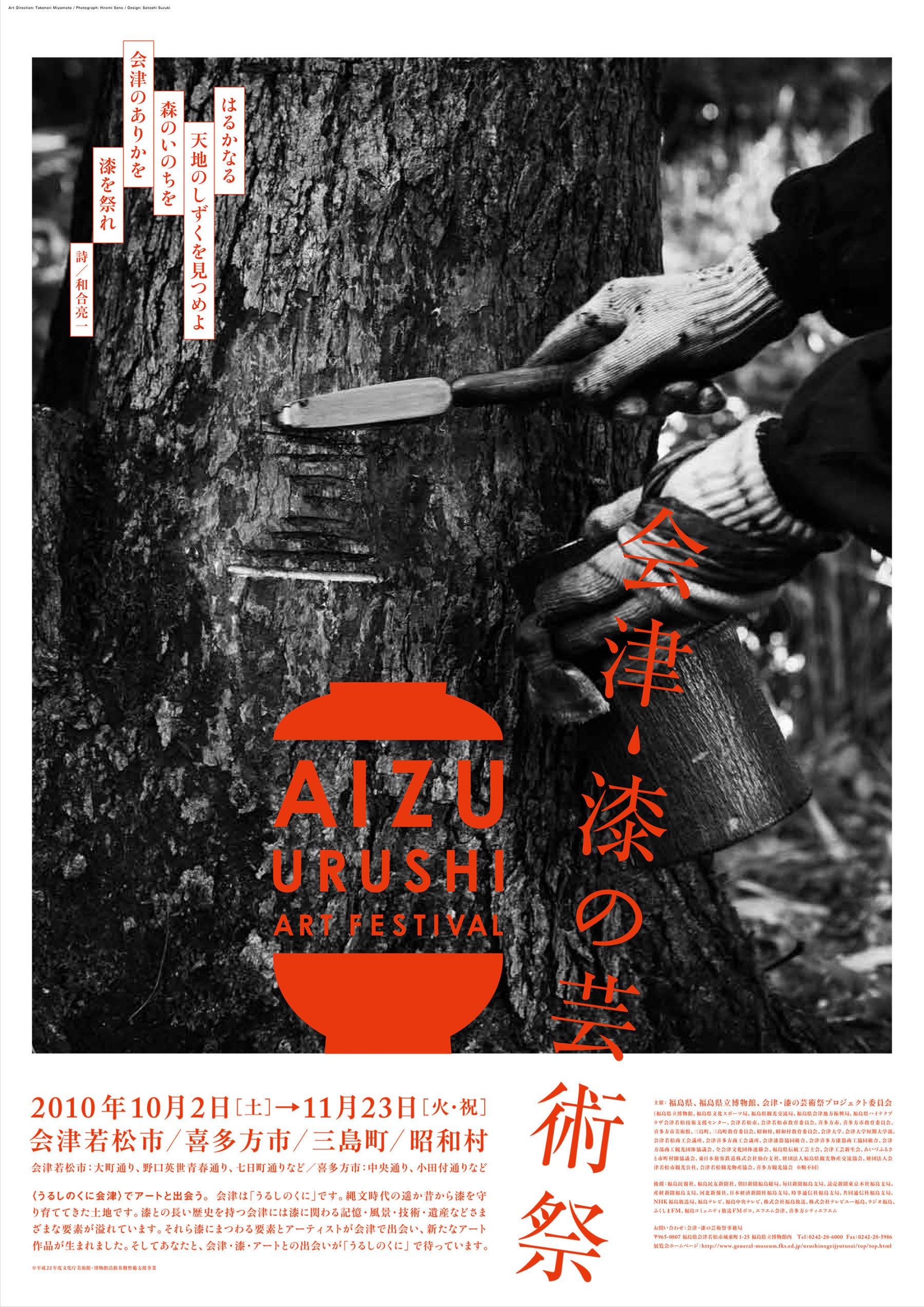 会津・漆の芸術祭 2010