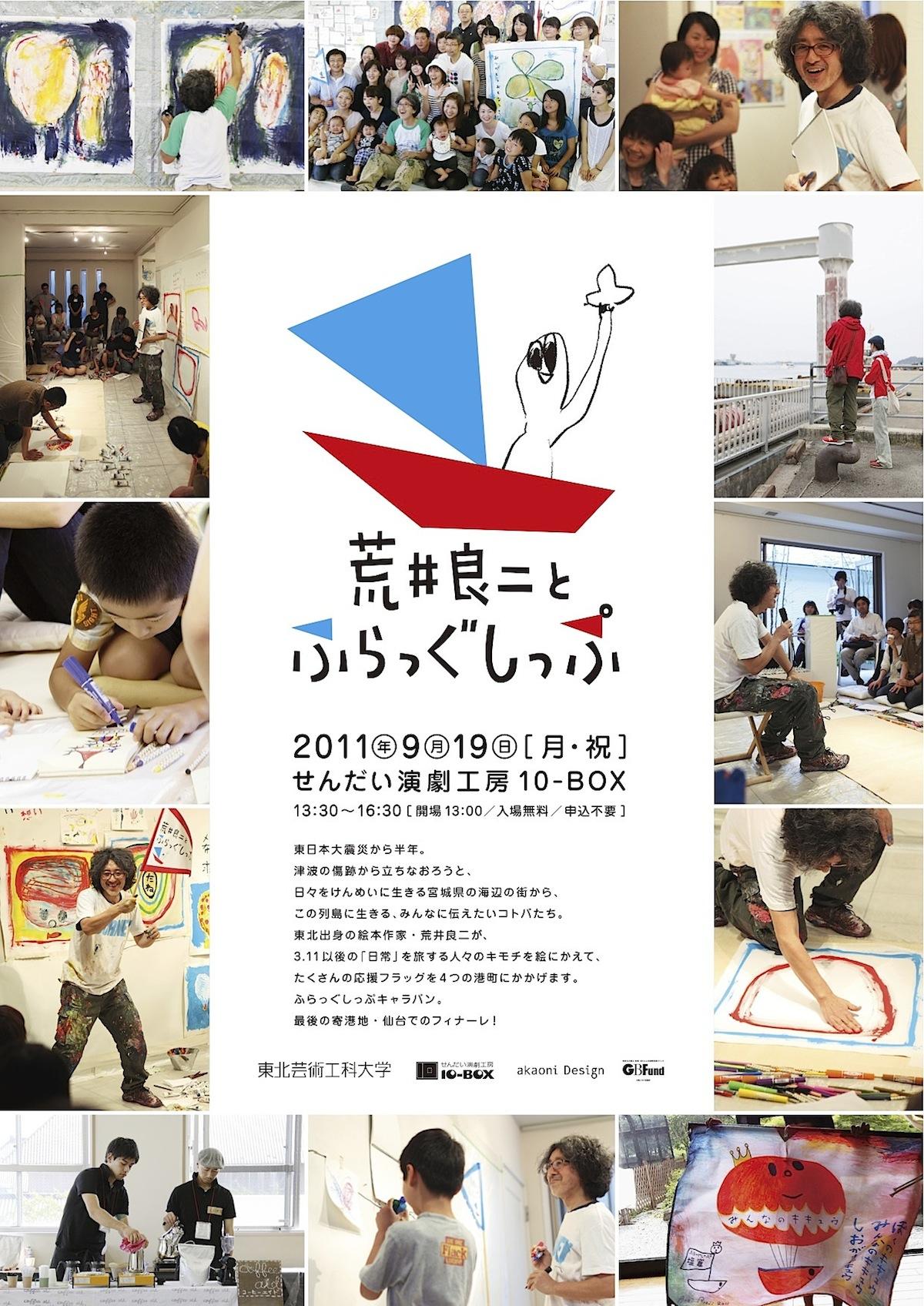 荒井良二とふらっぐしっぷ(2011-2013)