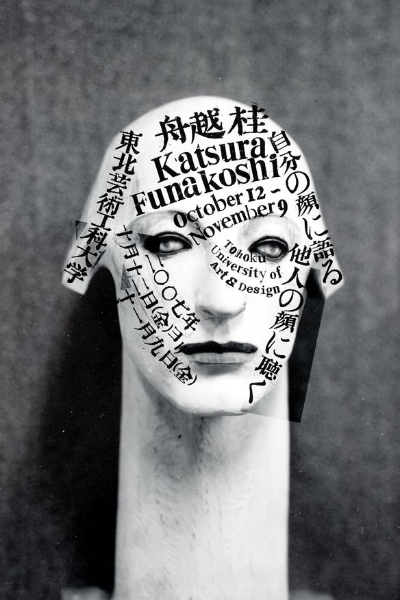 舟越桂「自分の顔に語る 他人の顔に聴く」