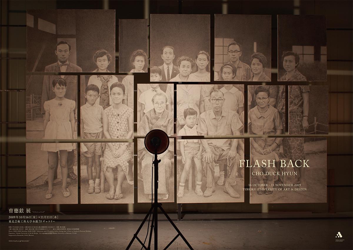 曺徳鉉「Flashback」