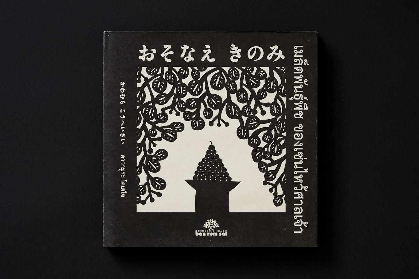 川村亘平斎+バーンロムサイ『おそなえ きのみ』