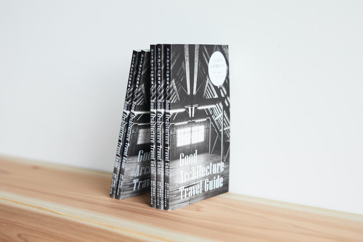 森岡督行『ひとり歩きの山形建築ガイド』