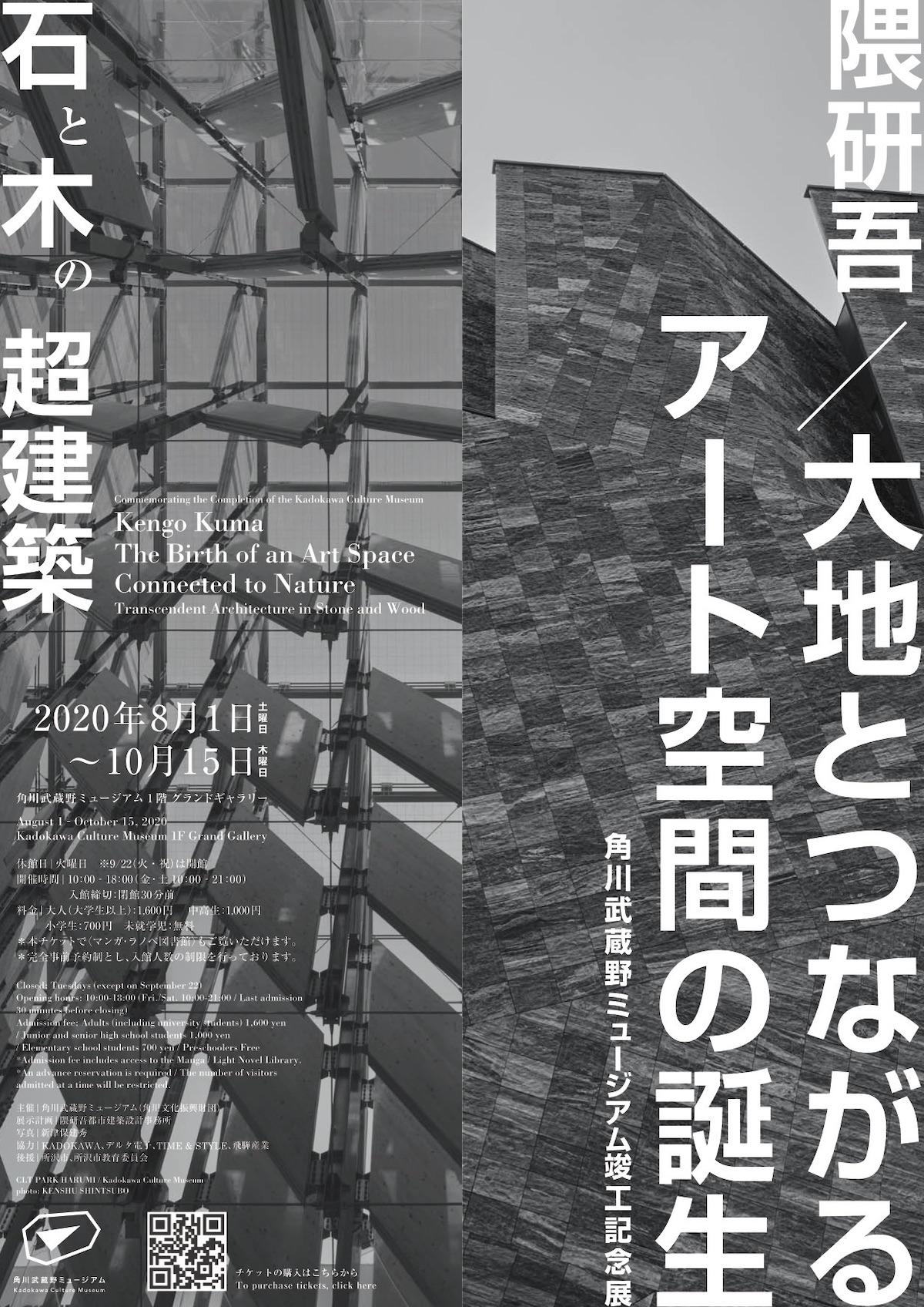 隈研吾展「石と木の超建築」