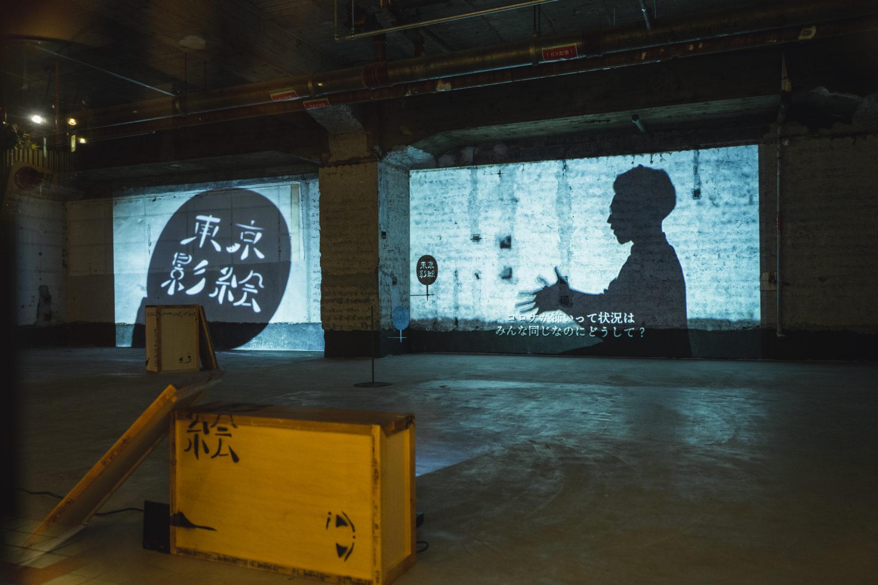 東京ビエンナーレ2020/2021「東京影絵クラブ」